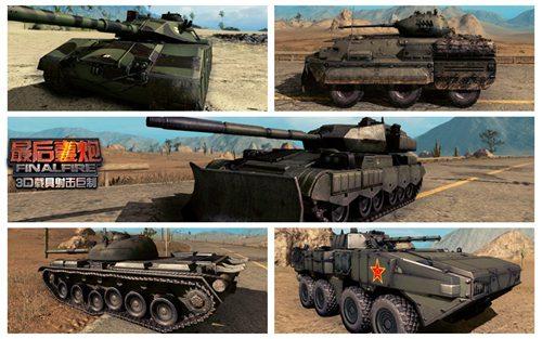 接下来将为玩家盘点《最后一炮》中关于现代坦克的